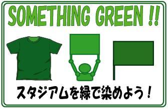 Somethinggreen
