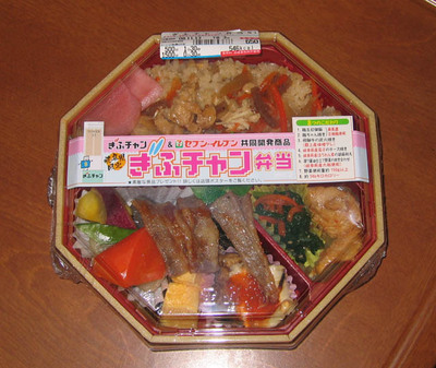 Gifuchan