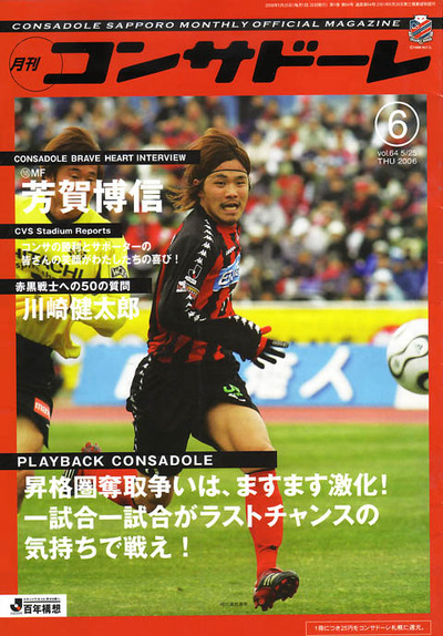 Aikawa11