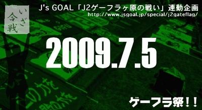 20090705gfm3