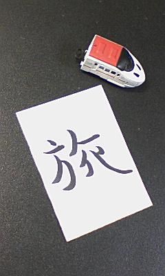 超独断と偏見で選ぶ今年の漢字。