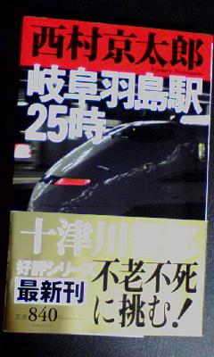十津川警部が羽島に来た。
